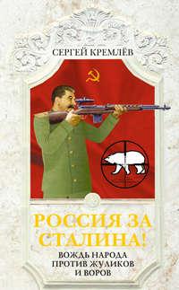 Купить книгу Россия за Сталина! Вождь народа против жуликов и воров, автора Сергея Кремлева