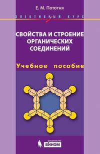Свойства и строение органических соединений. Учебное пособие