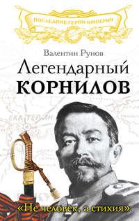 Купить книгу Легендарный Корнилов. «Не человек, а стихия», автора Валентина Рунова