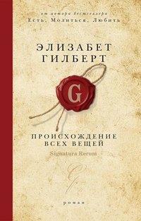 Купить книгу Происхождение всех вещей, автора Элизабет Гилберт