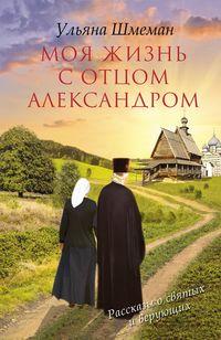 Купить книгу Моя жизнь с отцом Александром, автора Ульяны Шмеман