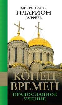 Купить книгу Конец времен: Православное учение, автора митрополита Илариона