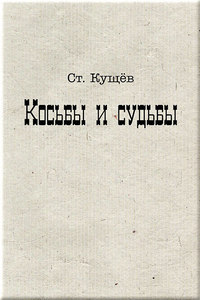 Купить книгу Косьбы и судьбы, автора Ст. Кущева