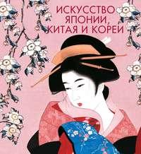 Купить книгу Искусство Японии, Китая и Кореи, автора