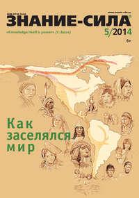 Купить книгу Журнал «Знание – сила» №05/2014, автора