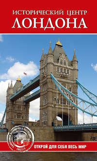 Исторический центр Лондона