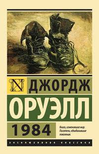 Купить книгу 1984, автора Джорджа Оруэлла