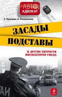 Купить книгу Засады, подставы и другие хитрости инспекторов ГИБДД, автора С.  Кузьмина