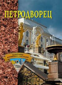 Купить книгу Петродворец, автора