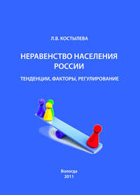 Купить книгу Неравенство населения России: тенденции, факторы, регулирование, автора Л. В. Костылевой