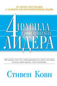 Купить книгу 4 правила успешного лидера, автора Стивена Кови