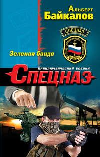 Купить книгу Зеленая банда, автора Альберта Байкалова