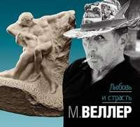 Купить книгу Любовь и страсть, автора Михаила Веллера