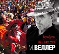Купить книгу Волобуев, вот вам меч!, автора Михаила Веллера