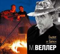 Купить книгу Былое и байки, автора Михаила Веллера