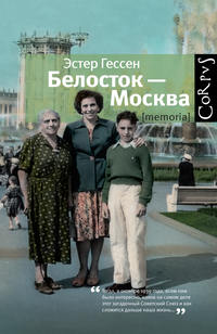 Белосток – Москва