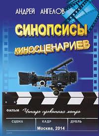 Купить книгу Синопсисы киносценариев, автора Андрея Ангелова
