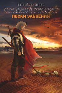 Купить книгу Стальной рассвет. Пески забвения, автора Сергея Лобанова