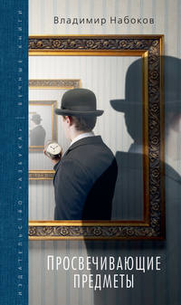 Купить книгу Просвечивающие предметы (сборник), автора Владимира Набокова