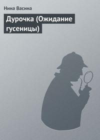 Купить книгу Дурочка (Ожидание гусеницы), автора Нины Васиной