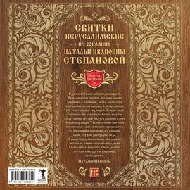 Календарь-оберег Натальи Степановой. Для вашего дома, для вашей семьи