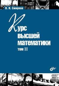 Купить книгу Курс высшей математики. Том II, автора В. И. Смирнова