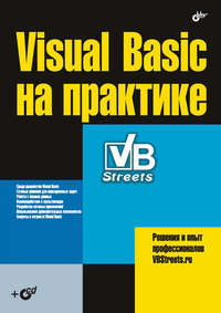 Купить книгу Visual Basic на практике, автора Коллектива авторов