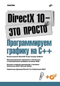 DirectX 10 – это просто. Программируем графику на С++