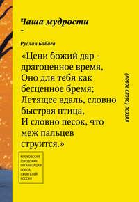 Купить книгу Чаша мудрости, автора Руслана Бабаева