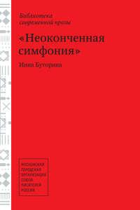 Купить книгу Неоконченная симфония (сборник), автора Инны Буториной