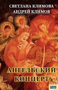 Книга Ангельский концерт - Автор Светлана Климова