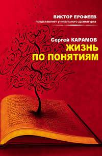 Купить книгу Жизнь по понятиям (сборник), автора Сергея Карамова