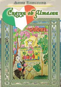 Купить книгу Солнечные дни, или Сказки об Италии, автора Анны Елисеевой