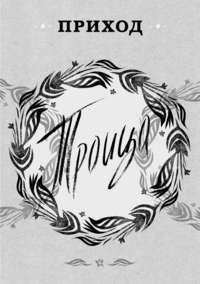 Приход № 7 (июнь 2014). Троица