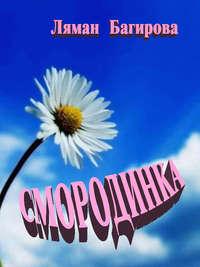 Купить книгу Смородинка (сборник), автора Лямана Багировы