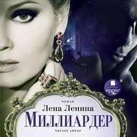 Купить книгу Миллиардер (читает автор), автора Лены Лениной