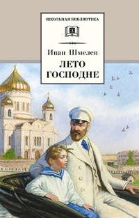 Купить книгу Лето Господне, автора Ивана Шмелева