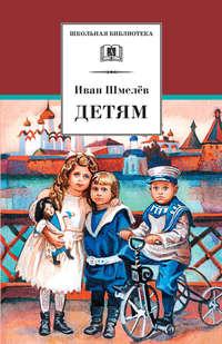 Купить книгу Детям (сборник), автора Ивана Шмелева
