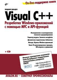 Купить книгу Visual C++. Разработка Windows-приложений с помощью MFC и API-функций, автора Владимира Давыдова