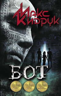 Купить книгу Бот, автора Максима Кидрука