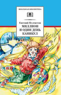 Купить книгу Миллион и один день каникул, автора Евгения Велтистова