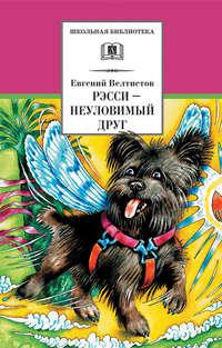 Купить книгу Рэсси – неуловимый друг, автора Евгения Велтистова