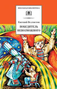 Купить книгу Победитель невозможного, автора Евгения Велтистова