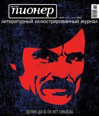 Купить книгу Русский пионер №5 (47), июнь-август 2014, автора