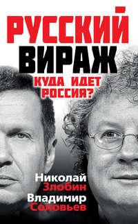 Купить книгу Русский вираж. Куда идет Россия?, автора Владимира Соловьева
