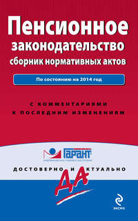 Купить книгу Пенсионное законодательство. Сборник нормативных актов. По состоянию на 2014 год, автора Коллектива авторов