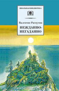 Купить книгу Нежданно-негаданно (сборник), автора Валентина Распутина