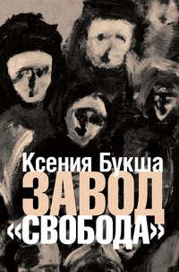 Купить книгу Завод «Свобода», автора Ксении Букши