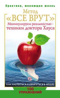 Книга Метод «Все врут». Манипулируем реальностью – техники доктора Хауса - Автор Светлана Кузина