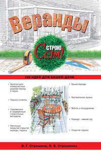 Купить книгу Веранды, автора Виктора Страшнова